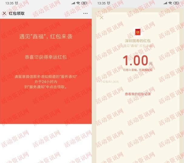 中国人寿遇见鑫福九宫格拼图抽随机微信红包、爱奇艺会员