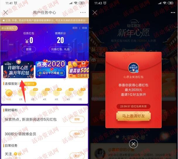 微博许新年心愿互助每天抽100万现金红包 亲测中0.67元