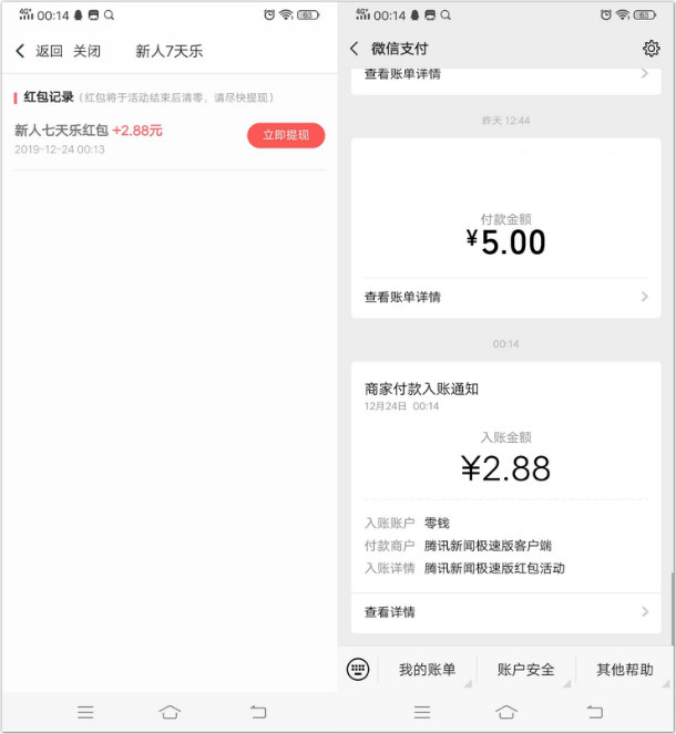 安卓下载腾讯新闻极速版新用户领2.88元微信红包 亲测秒推