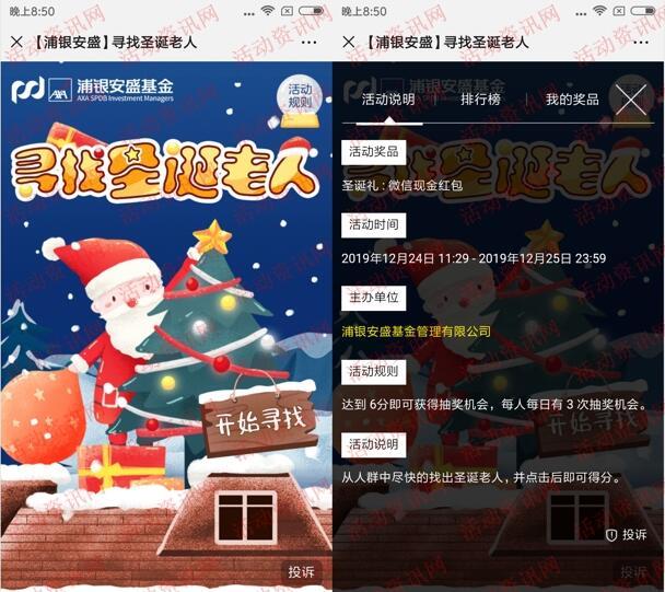 浦银安盛基金寻找圣诞老人抽微信红包大礼 每天3次机会