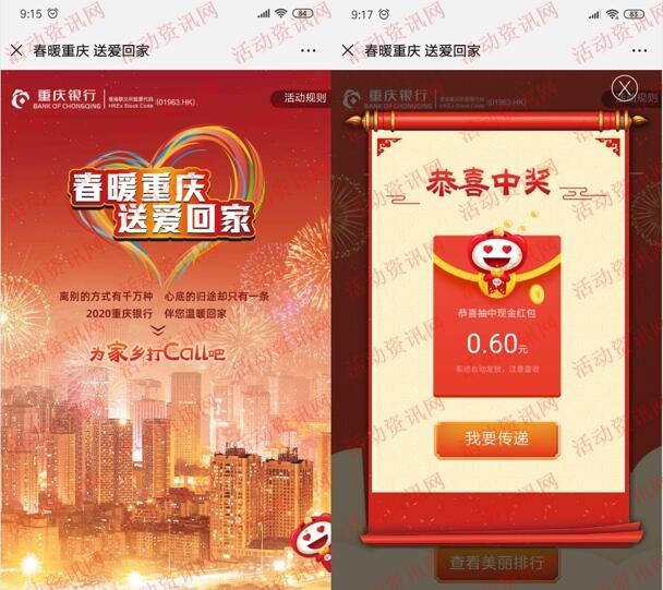 重庆银行送爱回家为家乡打call抽微信红包 亲测中0.6元