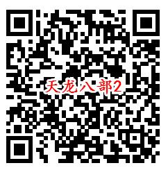 天龙八部QQ新一期手游下载试玩领取10-288个Q币奖励