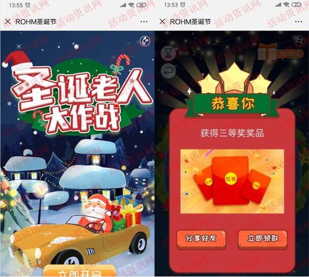 罗姆ROHM圣诞老人大作战抽1-2元微信红包、100元京东卡