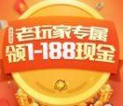 腾讯欢乐麻将微信新一期登录领取1-188元微信红包奖励