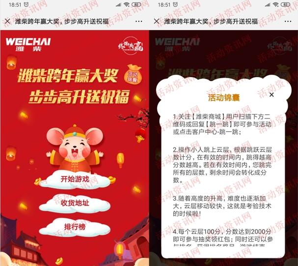 潍柴商城跨年赢大奖跳一跳小游戏抽取微信红包和实物