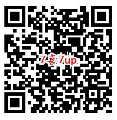美年达和7喜2个活动抽1-20.02元微信红包 每天6次机会