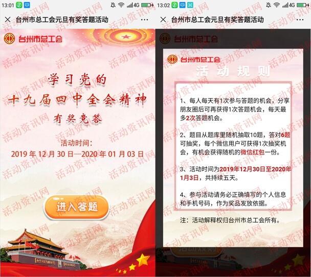 台州市总工会元旦线上有奖竞答抽3200个微信红包 附答案