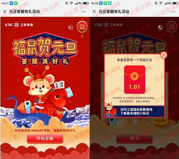 工银微财富福鼠贺元旦抽取1.5万个微信红包、华为手机