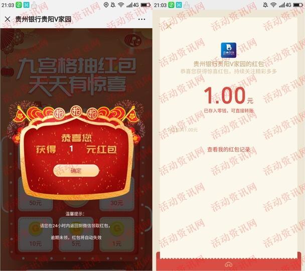 贵州银行贵阳V家园天天有惊喜抽1-100元微信红包奖励