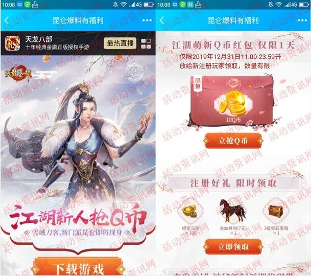 天龙八部QQ新一期手游下载试玩领取10个Q币奖励