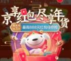 每天必中1个红包 京东年货节领千万现金红包 最高888元