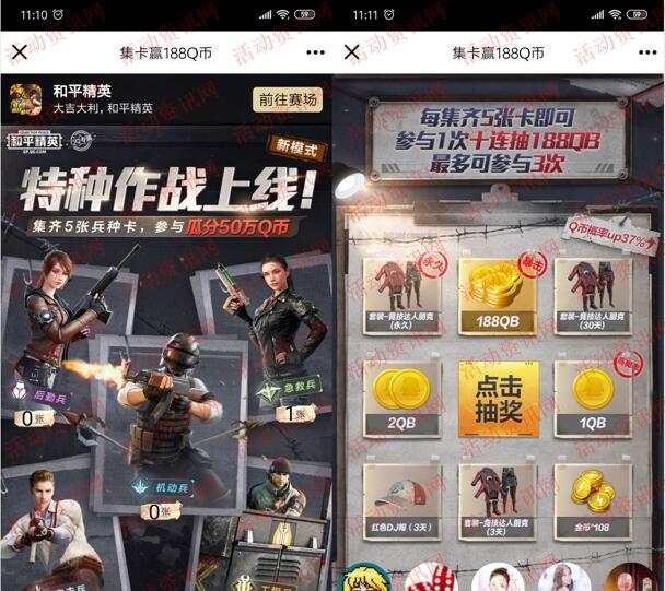 和平精英QQ新一期手游集兵種卡抽取1-188個Q幣獎勵
