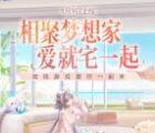QQ炫舞微信新一期手游注册登录领2-5元微信红包奖励
