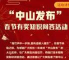 中山发布春节有奖知识问答抽随机微信红包 每天3次机会