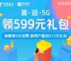 支付宝中国电信喜迎5G领取1-5元手机话费 亲测秒到账