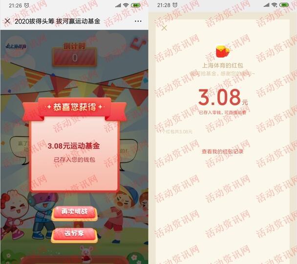 上海体育2020拔河游戏抽最高200元红包 亲测中3.08元