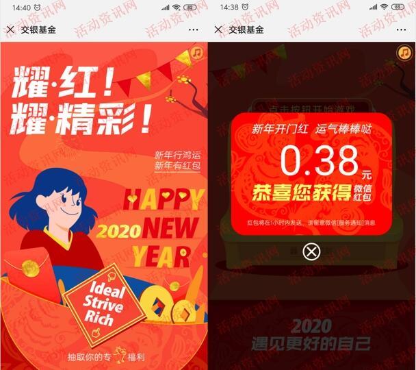 交银施罗德新年行鸿运抽随机微信红包 亲测中0.38元