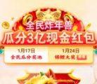[可以瓜分了]京东年货节全民炸年兽瓜分3亿无门槛红包