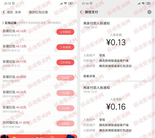 騰訊新聞極速版每天可領3個隨機微信紅包 親測0.46元
