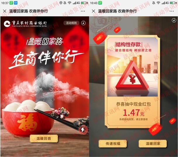 重庆农商银行温暖回家路抽随机微信红包 亲测中1.47元