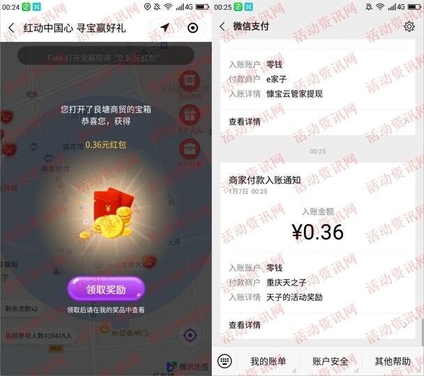 天子追赶者红动中国心寻宝抽随机微信红包 亲测中0.36元