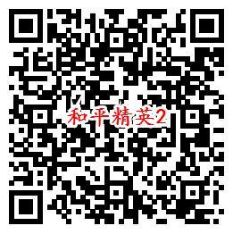 和平精英QQ新一期2個活動手游抽取1-188個Q幣獎勵