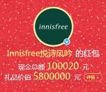 微博悦诗风吟周震南新年红包抽取10万元现金红包奖励
