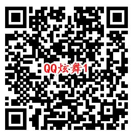 QQ炫舞新一期2个活动手试玩领1-8元现金红包,Q币