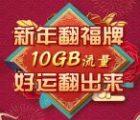 中国移动和粉俱乐部新年翻福牌抽500M-2G手机流量奖励