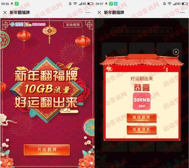 中國移動和粉俱樂部新年翻福牌抽500M-2G手機流量獎勵
