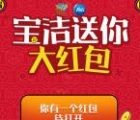 宝洁生活家新年现金红包抽随机微信红包 亲测中0.88元