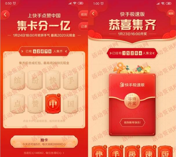 快手2个春节集卡活动瓜分2亿现金 可提现到微信和支付宝