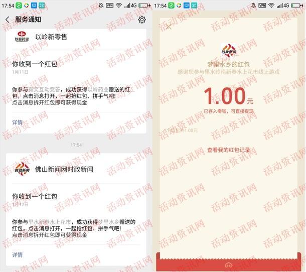 梦里水乡挑战夹波波小游戏抽1-5元微信红包 亲测中1元