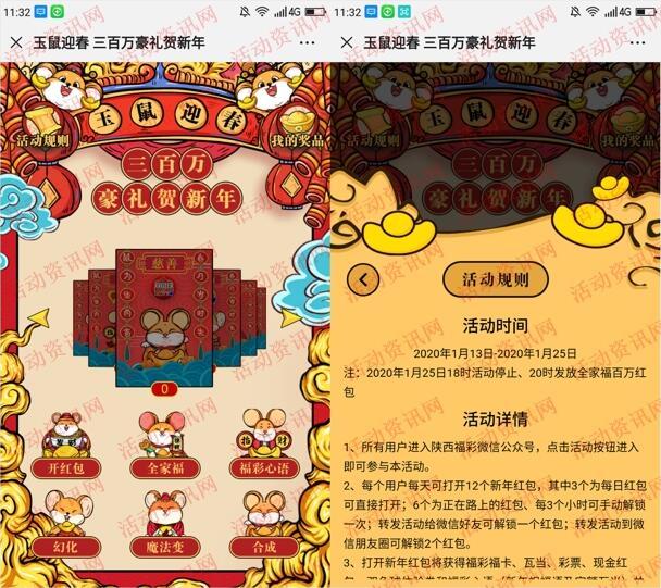陕西福彩玉鼠迎春集卡瓜分160万元大礼包、现金红包