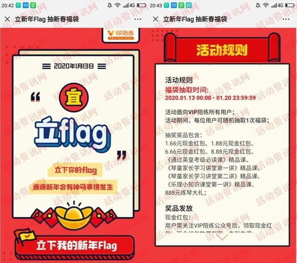 VIP陪练立新年Flag新春福袋抽1.66-8.88元微信红包奖励