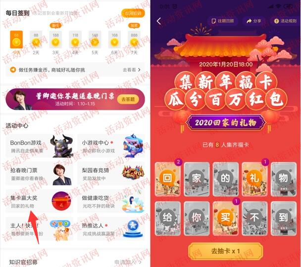 腾讯新闻第三期集福卡瓜分100万红包 可提现微信或QQ