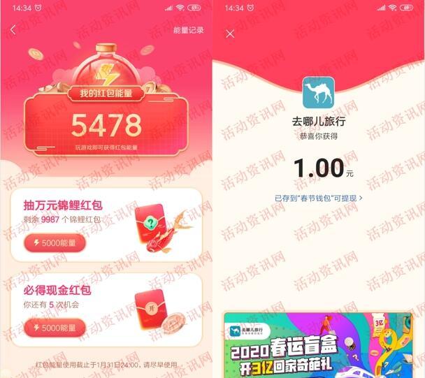 抖音发财中国年小游戏和集卡瓜分20亿现金红包可提现
