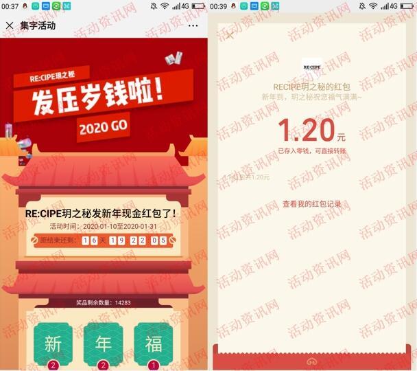 RECIPE玥之秘发压岁钱集字领随机微信红包 亲测1.2元