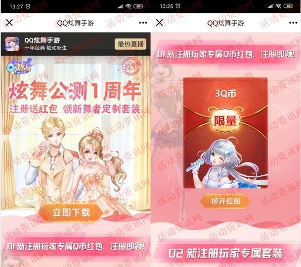 QQ炫舞公测1周年新一期手游登录领取3-7个Q币奖励