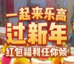 乐高无限过新年手游登录抽Q币、京东卡 亲测中1个Q币