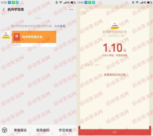 杭州学而思20万压岁钱 答题领随机微信红包 亲测中1.1元