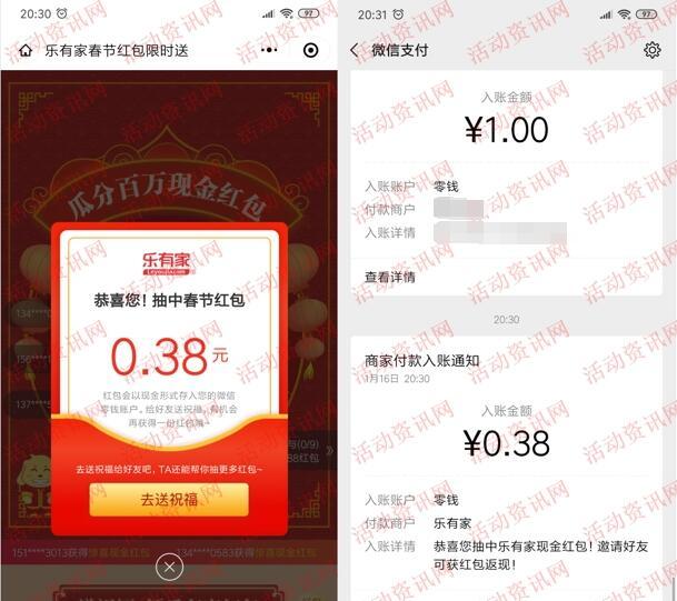 乐有家春节红包限时狂欢抽100万微信红包 亲测中0.38元