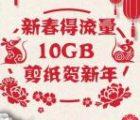 和粉俱乐部剪纸贺新年抽500M-2G手机流量 亲测中500M