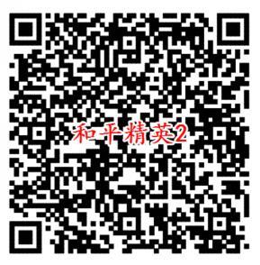 和平精英微信新一期手游登錄領取1-188元微信紅包獎勵