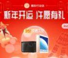 鲤财行动派新年开运许愿抽5万个微信红包 亲测中0.3元