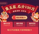 手机QQ金鼠送财集五鼠瓜分100万现金红包、888Q币