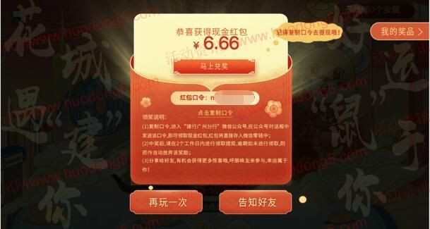 建行广州分行探新春藏宝图抽万个微信红包 亲测中6.66元
