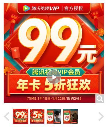 99元開1年騰訊視頻會員 29元可開3個月 京東限時5折活動
