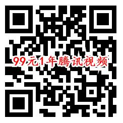 99元開1年騰訊視頻會員 29元可開3個月 新一期5折活動