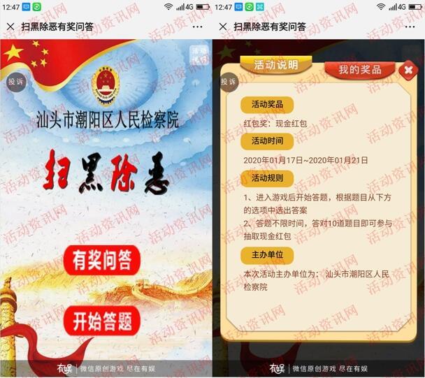 汕头市潮阳检察院扫黑除恶答题抽随机微信红包 附答案